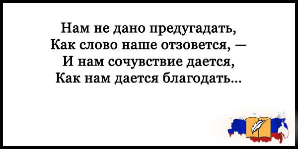 Стихи про русский язык - короткие, новые, красивые, читать 8