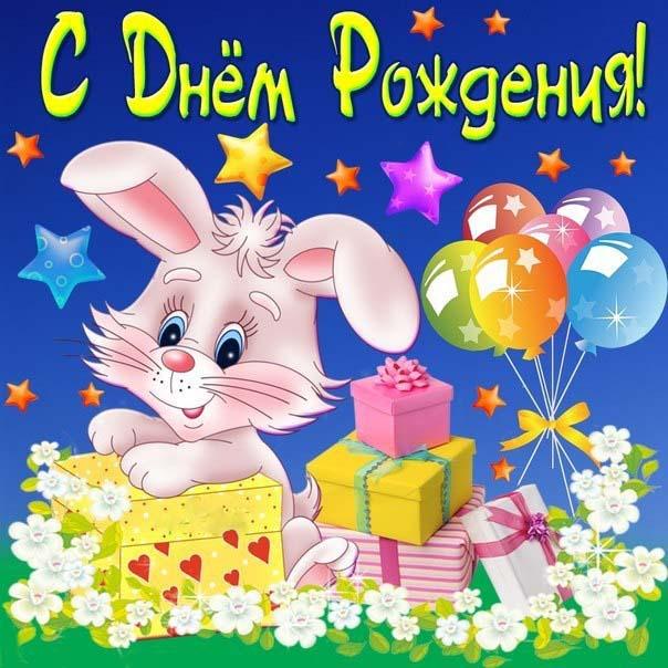 Поздравления с днем рождения ребенку кире