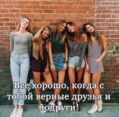 Три подруги картинки, фото с надписями - красивые, прикольные 5