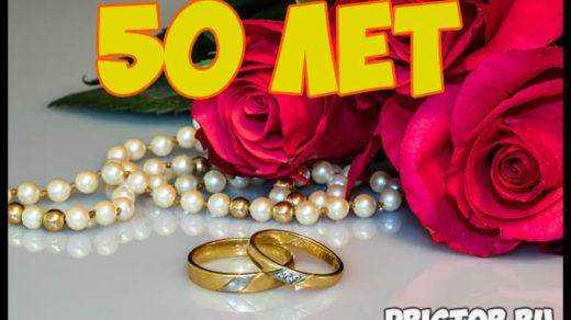 Что подарить на золотую свадьбу - идеи для подарков 4