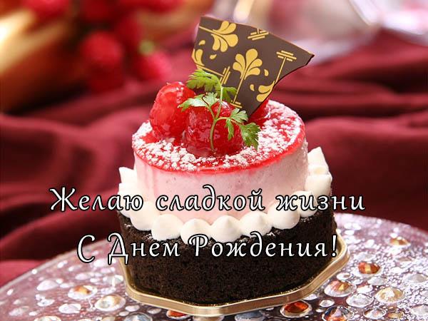 Картинки С Днем Рождения девушке - красивые поздравления, открытки 8