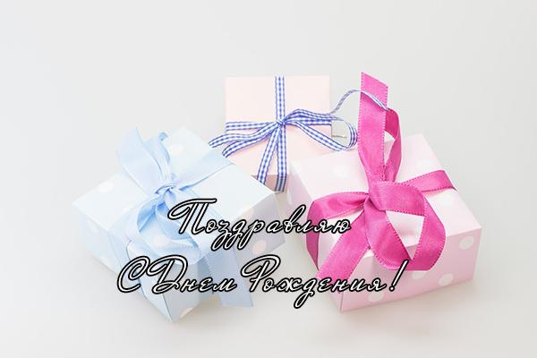 Картинки С Днем Рождения девушке - красивые поздравления, открытки 10
