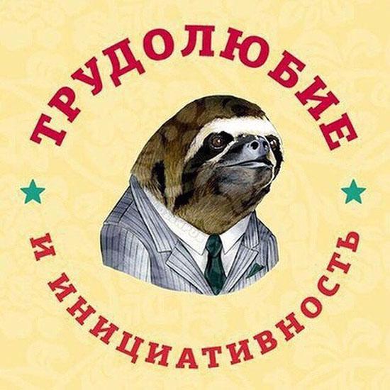 Веселые и ржачные картинки с надписями про работу - смотреть бесплатно 15