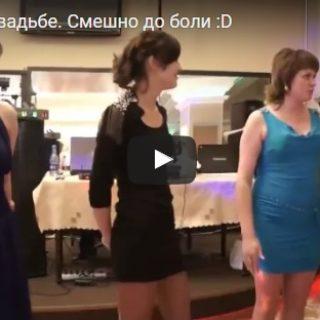 Видео приколы про свадьбу до слез - смешные, прикольные, веселые