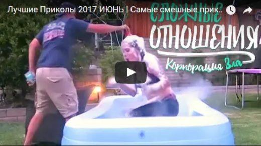 Видео приколы скачать бесплатно - новые, свежие, смешные, 2017