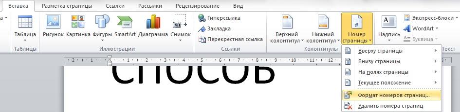 Как в Ворде убрать нумерацию страниц Удаление нумерации в Word 5