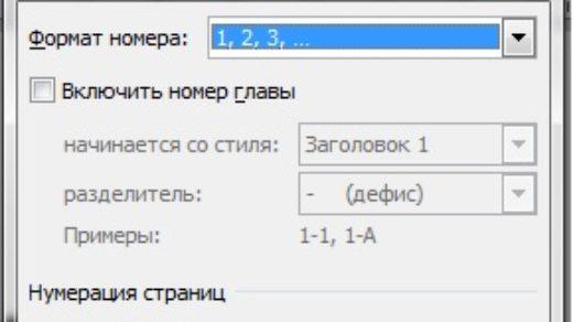 Как в Ворде убрать нумерацию страниц Удаление нумерации в Word 6