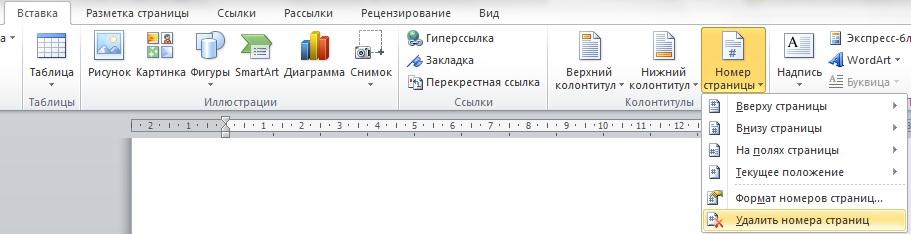 Как в Ворде убрать нумерацию страниц Удаление нумерации в Word 8