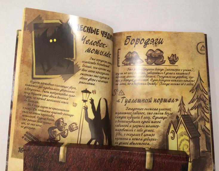 Картинки из дневника Гравити Фолз - очень красивые, прикольные 10