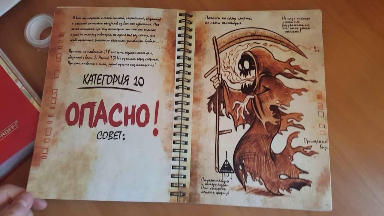 Картинки из дневника Гравити Фолз - очень красивые, прикольные 5