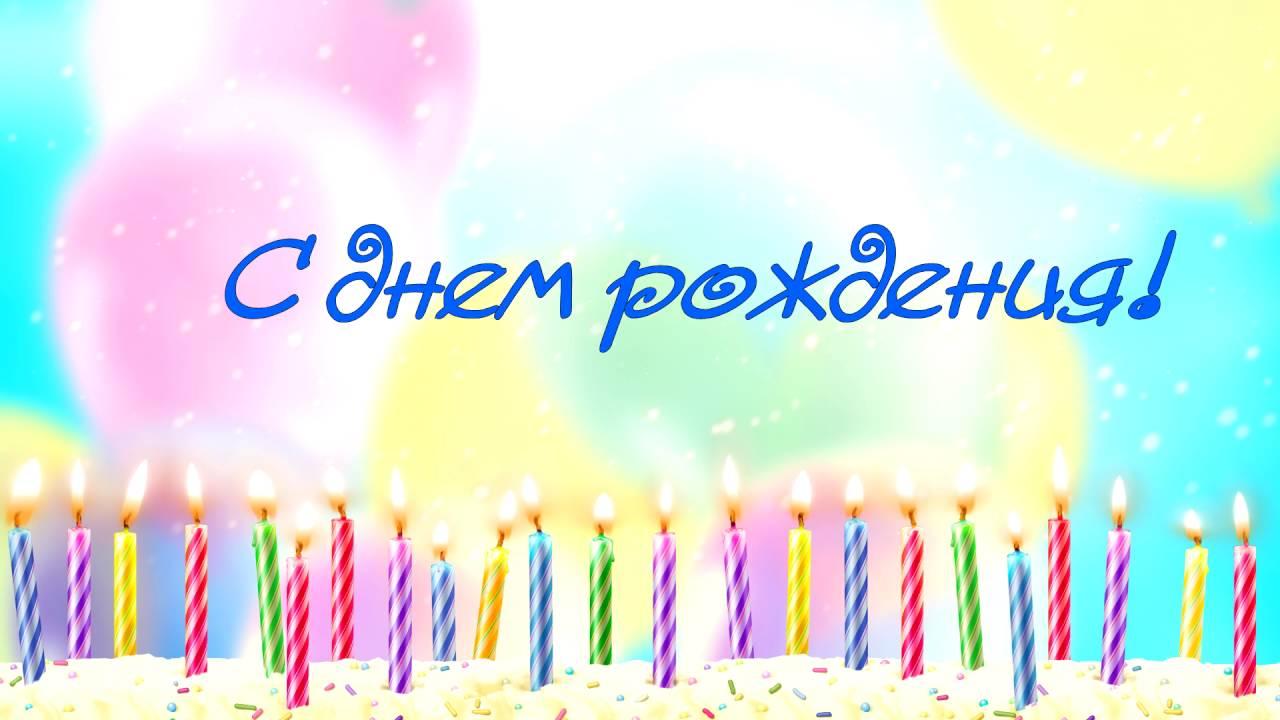 Картинки поздравления С Днем Рождения - скачать бесплатно 11