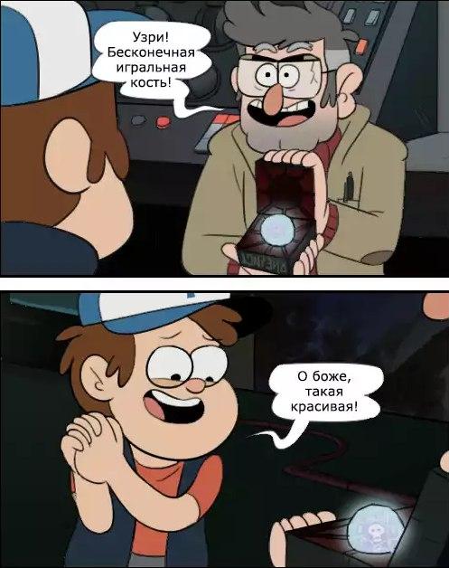 Комиксы про Гравити Фолз - прикольные, красивые, интересные 11