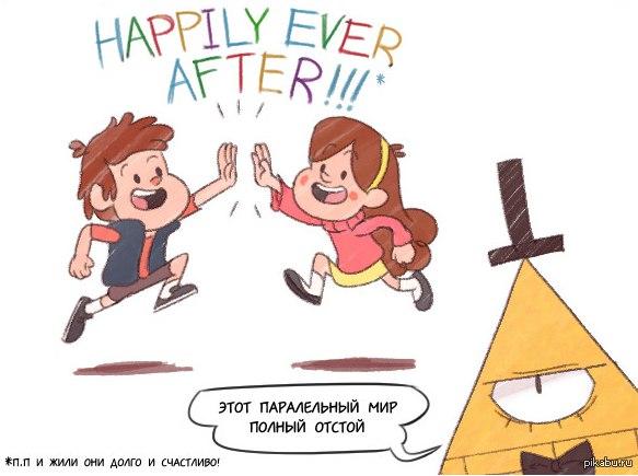 Комиксы про Гравити Фолз - прикольные, красивые, интересные 18