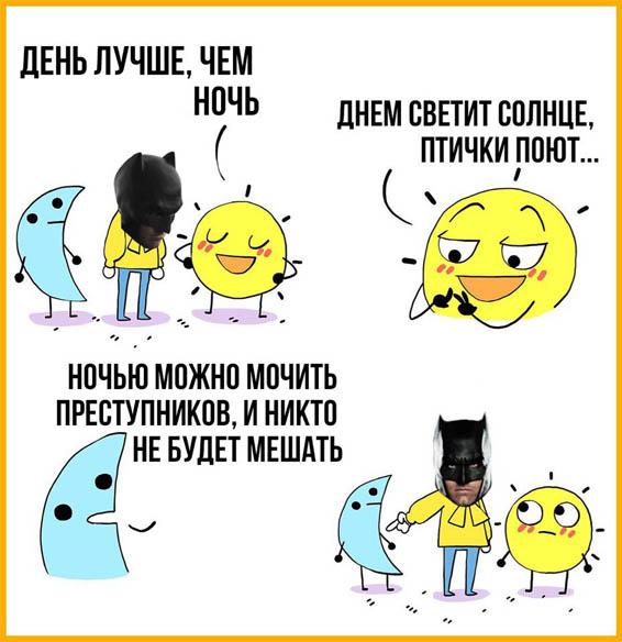 Комиксы про супергероев - прикольные, классные, читать бесплатно 1