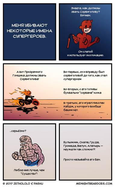 Комиксы про супергероев - прикольные, классные, читать бесплатно 2