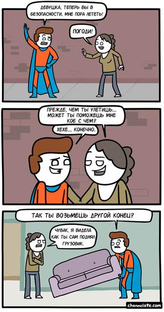 Комиксы про супергероев - прикольные, классные, читать бесплатно 3