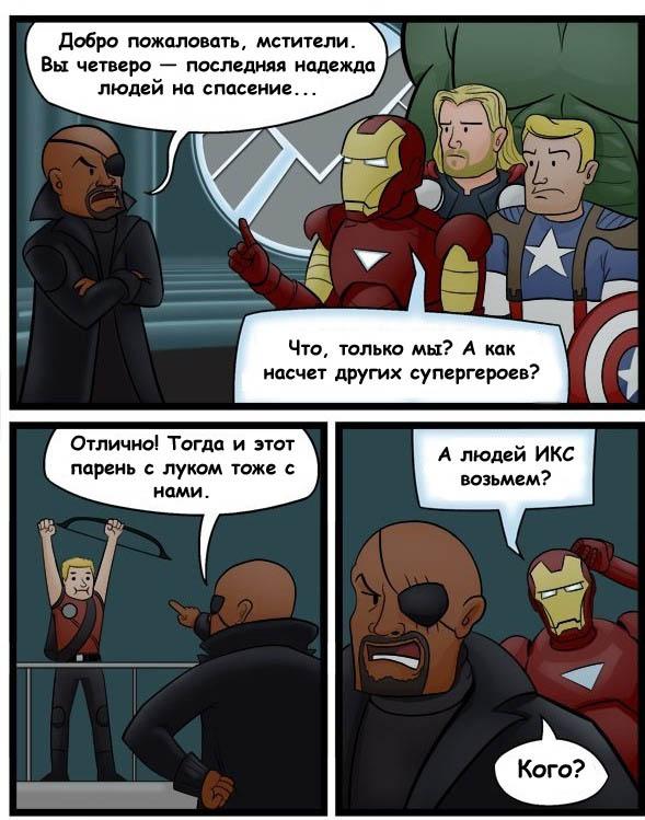 Комиксы про супергероев - прикольные, классные, читать бесплатно 6