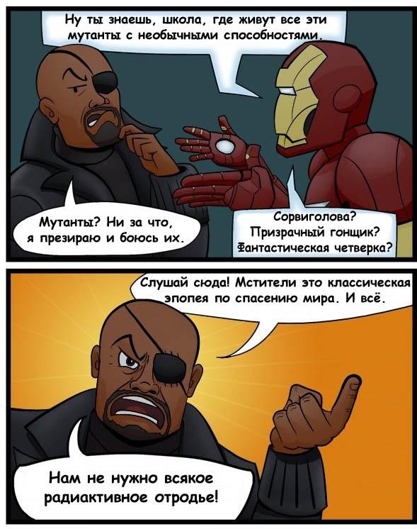 Комиксы про супергероев - прикольные, классные, читать бесплатно 7