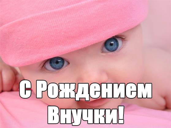 Красивое поздравление с новорожденной внучкой - скачать онлайн 1