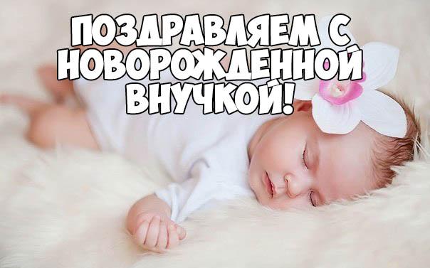 Красивое поздравление с новорожденной внучкой - скачать онлайн 10