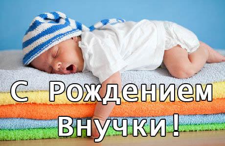 Красивое поздравление с новорожденной внучкой - скачать онлайн 3