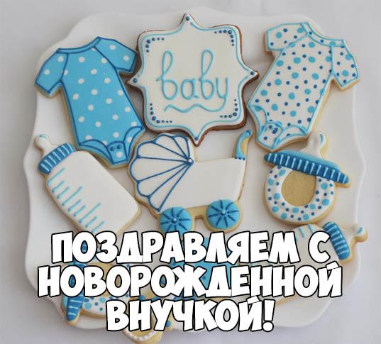 Красивое поздравление с новорожденной внучкой - скачать онлайн 6