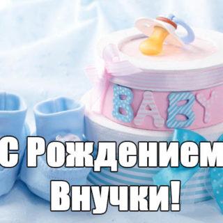 Красивое поздравление с новорожденной внучкой - скачать онлайн 7