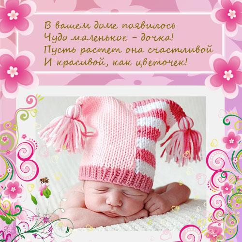 Красивые поздравление с новорожденной девочкой - скачать 1