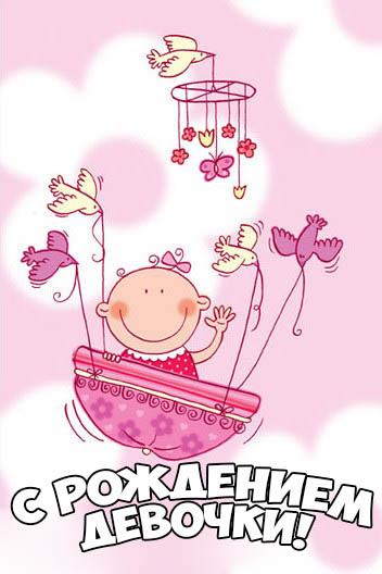 Красивые поздравление с новорожденной девочкой - скачать 11