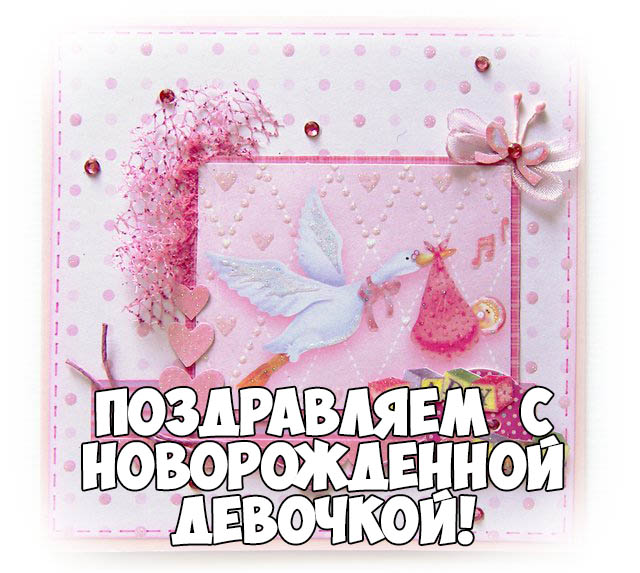 С рожденьем девочки поздравить, хотим сегодня всей душой, семью прекрасную прославить, пускай придет успех большой, и человеческого счастья хотим сегодня пожелать, любовь пусть будет настоящей, и дочку мудрой воспитать!