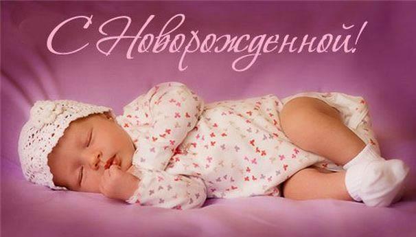 Красивые поздравление с новорожденной девочкой - скачать 6