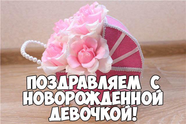 Красивые поздравление с новорожденной девочкой - скачать 7