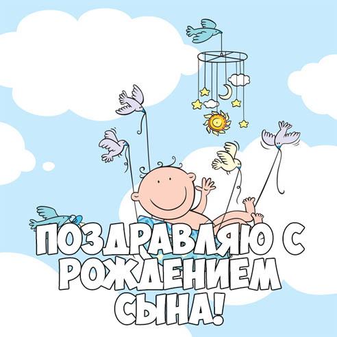 Красивые поздравления с новорожденным сыном - скачать бесплатно 2