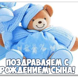 Красивые поздравления с новорожденным сыном - скачать бесплатно 7
