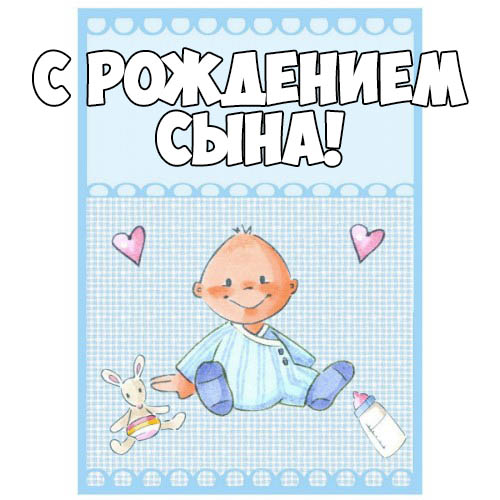 Красивые поздравления с новорожденным сыном - скачать бесплатно 9