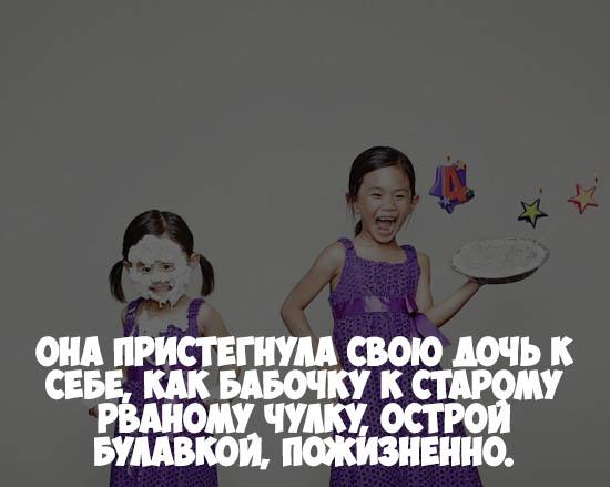 Красивые статусы про двух дочек - читать бесплатно, новые, свежие 13
