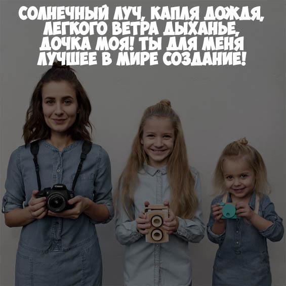 Красивые статусы про двух дочек - читать бесплатно, новые, свежие 14
