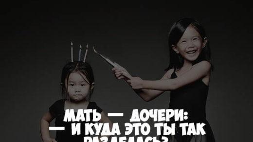 Красивые статусы про двух дочек - читать бесплатно, новые, свежие 6