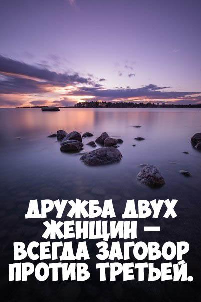 Мудрые и интересные статусы про предательство друзей - читать 13