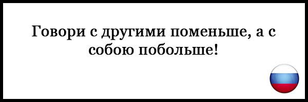 Пословицы и поговорки о русском языке - красивые, прикольные 1