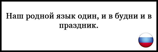 Пословицы и поговорки о русском языке - красивые, прикольные 15