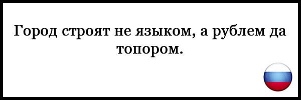 Пословицы и поговорки о русском языке - красивые, прикольные 16