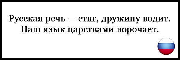 Пословицы и поговорки о русском языке - красивые, прикольные 18