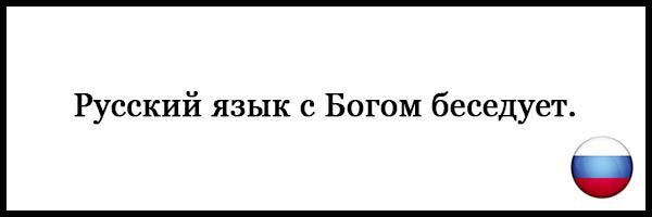 Пословицы и поговорки о русском языке - красивые, прикольные 19