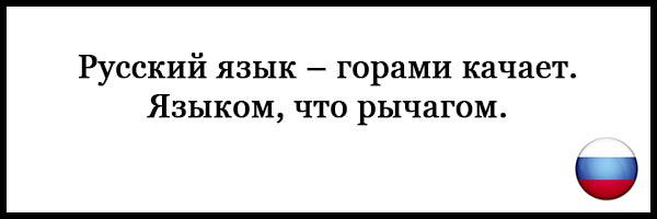 Пословицы и поговорки о русском языке - красивые, прикольные 21