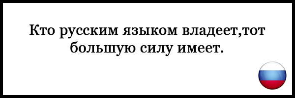 Пословицы и поговорки о русском языке - красивые, прикольные 22