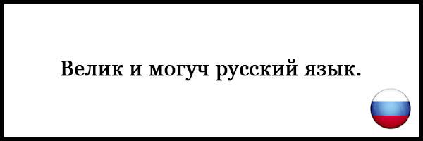 Пословицы и поговорки о русском языке - красивые, прикольные 23