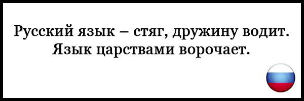 Пословицы и поговорки о русском языке - красивые, прикольные 24
