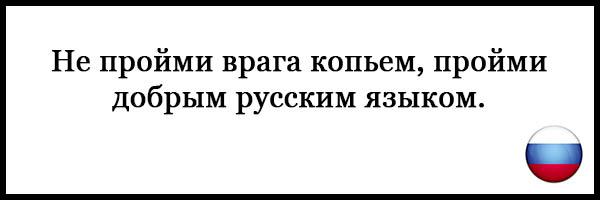 Пословицы и поговорки о русском языке - красивые, прикольные 25