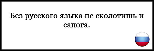 Пословицы и поговорки о русском языке - красивые, прикольные 3